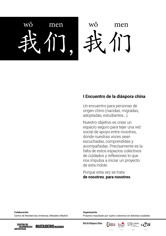 """""""我们, 我们 / wŏmen wŏmen"""", I Encuentro de la Diáspora China en España"""